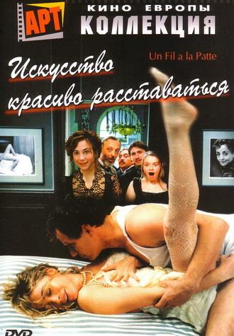 kino-onlayn-komediya-posle-seksa